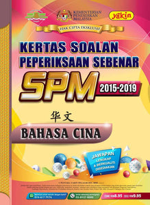 Chinese / Bahasa Cina (Edisi 2020 - Past Year SPM 2015-2019)