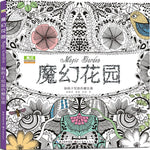 Coloriage Secret Garden <br> Anti Stress