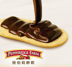 <center>Pepperidge Farm 琣伯莉