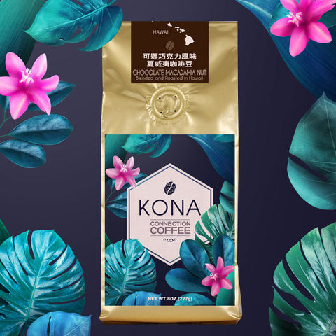 KONA COFFEE Chocolate Macadamia Nut<br/>巧克力夏威夷咖啡豆 (3包/組)