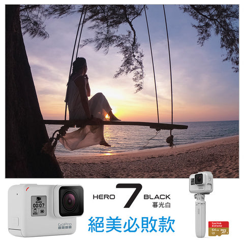 GOPRO<br>HERO7 Black (暮光白) + Shorty (暮光白) + 64G記憶卡組合