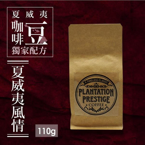 PLANTATION PRESTIGE Hawaiian Breeze - Specialty Blend </BR> 極致莊園 夏威夷風情 - 混合豆 - Shark Tank Taiwan