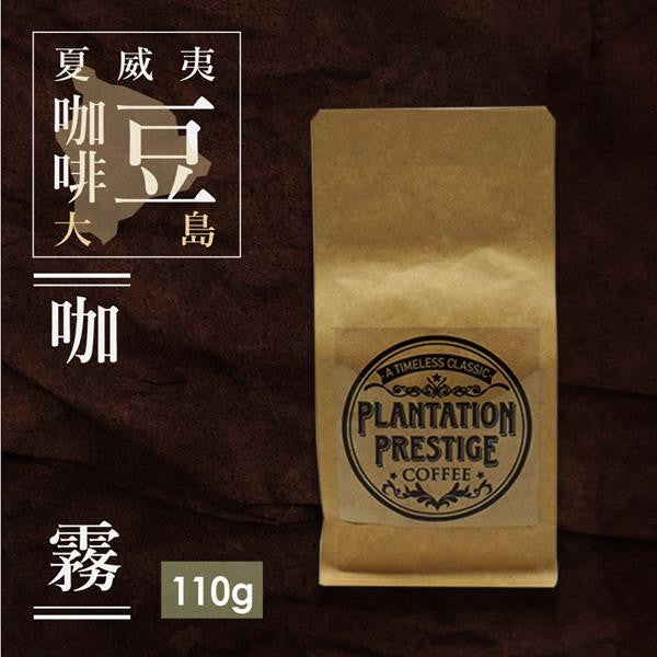 PLANTATION PRESTIGE Ka'u Typica - Medium Roast </br> 極致莊園 大島咖霧區鐵比卡 - 中焙 - Shark Tank Taiwan