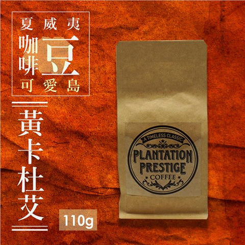 PLANTATION PRESTIGE Kauai Yellow Catuai - Select Grade </br> 極致莊園 可愛島黃卡杜艾 - 中焙