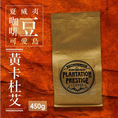 PLANTATION PRESTIGE Kauai Yellow Catuai - Select Grade </br> 極致莊園 可愛島黃卡杜艾 - 中焙 - Shark Tank Taiwan
