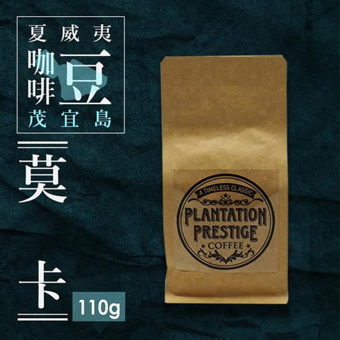 PLANTATION PRESTIGE Maui Mokka Washed - Select 14 Grade </br> 極致莊園 茂宜島莫卡 - 中深焙