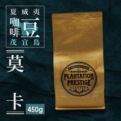 PLANTATION PRESTIGE Maui Mokka Washed - Select 14 Grade </br> 極致莊園 茂宜島莫卡 - 中深焙 - Shark Tank Taiwan