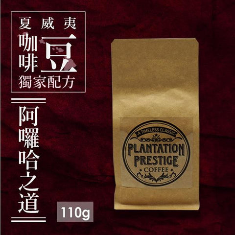PLANTATION PRESTIGE The Aloha - House Blend <br> 極致莊園 阿囉哈之道 - 混合豆