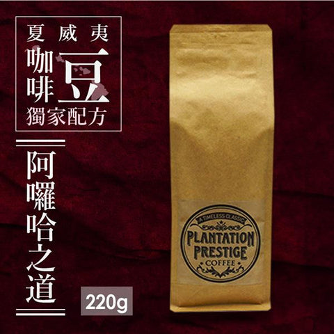 PLANTATION PRESTIGE The Aloha - House Blend <br> 極致莊園 阿囉哈之道 - 混合豆 - Shark Tank Taiwan