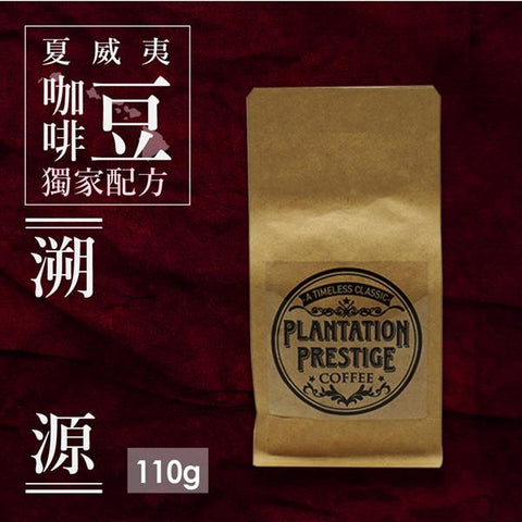 PLANTATION PRESTIGE The Full Rounder</BR>極致莊園 溯源 - 混合豆