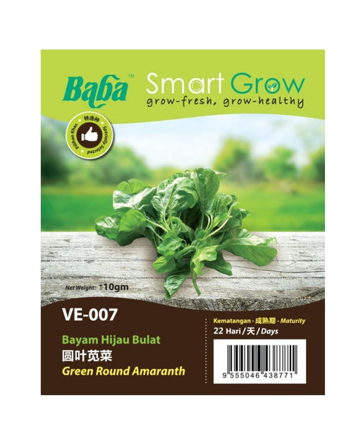 Baba Smart Grow Seed: VE-007 Green Round Amaranth