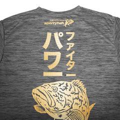 The Grouper - Goliath Fighter (Japanese words)(Gold)