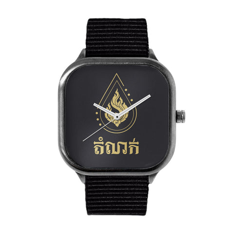 Logkhmer Watch