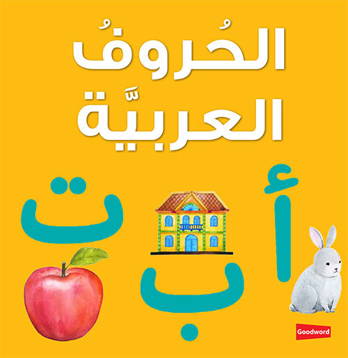 Arabic Alphabet Board book - The Islamic Kid Store