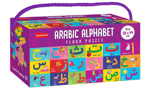 Arabic alphabet floor puzzle - The Islamic Kid Store
