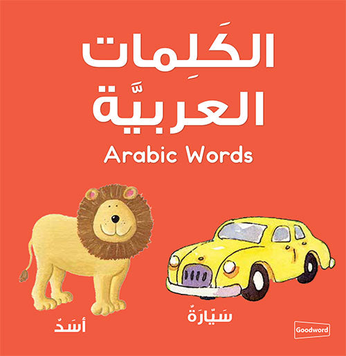 Arabic words board book - The Islamic Kid Store