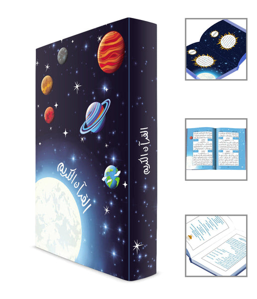 The Universe Quran - The Islamic Kid Store