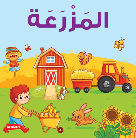 Arabic farm board book
