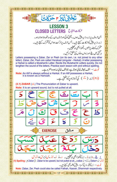 Noorani Qaaidah Mukammal : Revised Coloured - Primer for Learning Quranic Recitation