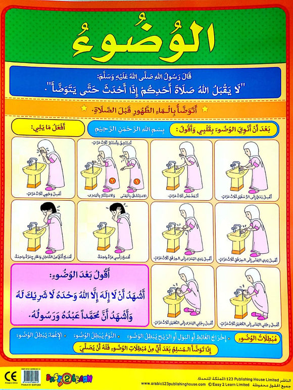 Wudu chart - The Islamic Kid Store