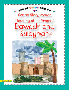 The story of Prophet Dawud and Sulayman - The Islamic Kid Store