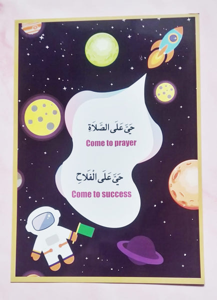 salah prayer poster