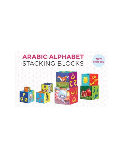 Arabic alphabet stacking blocks - The Islamic Kid Store