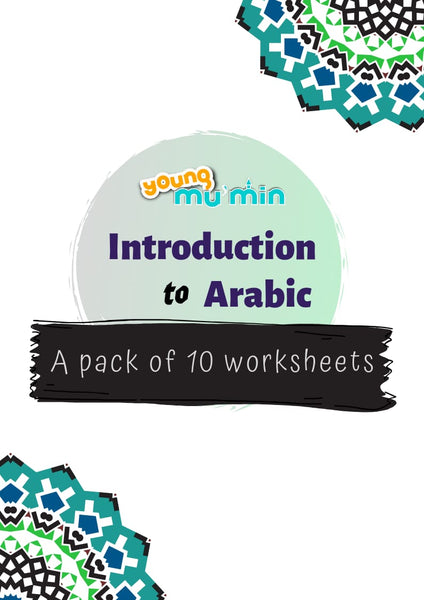 Introduction to Arabic ( Pack of 10 worksheets) - The Islamic Kid Store