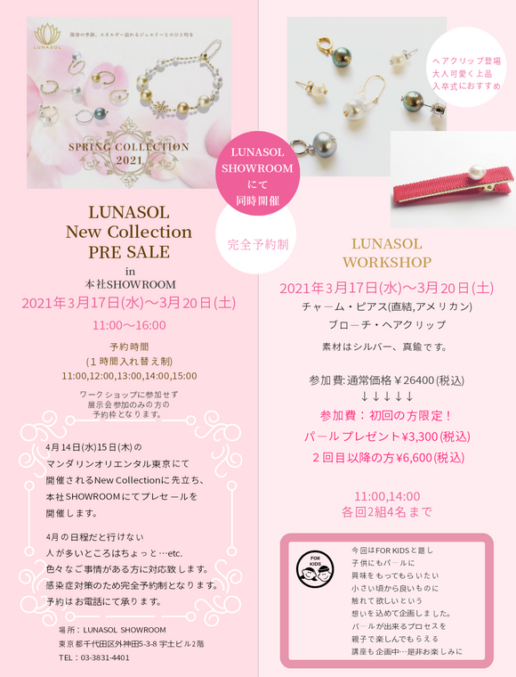 LUNASOL New Collection PRE SALE & ワークショップ開催!