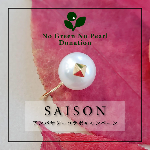 SAISONアンバサダー×No Green No Pearl Donation Project