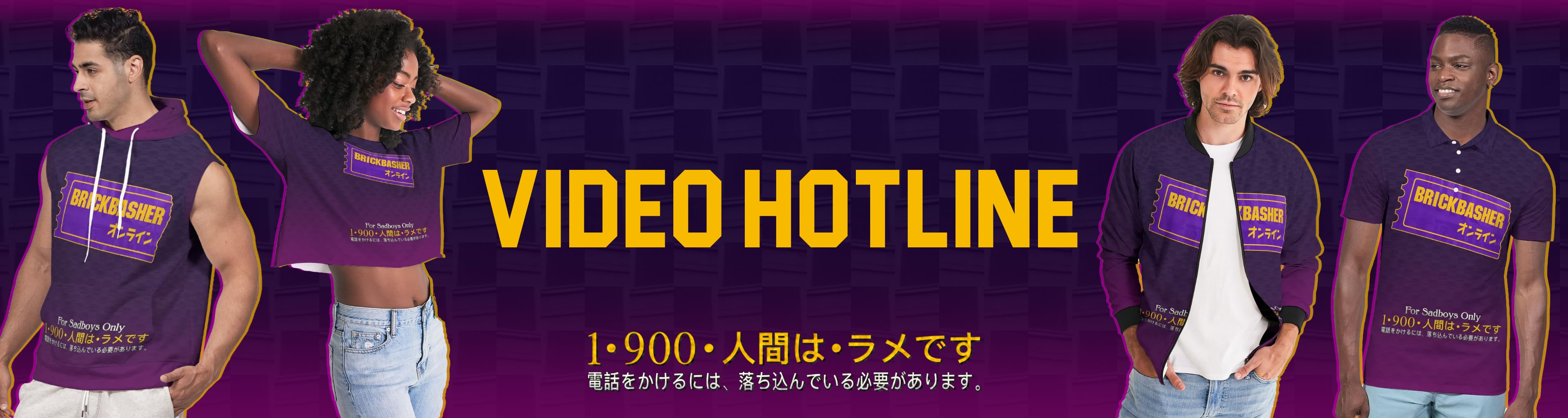 Video Hotline Collection Banner