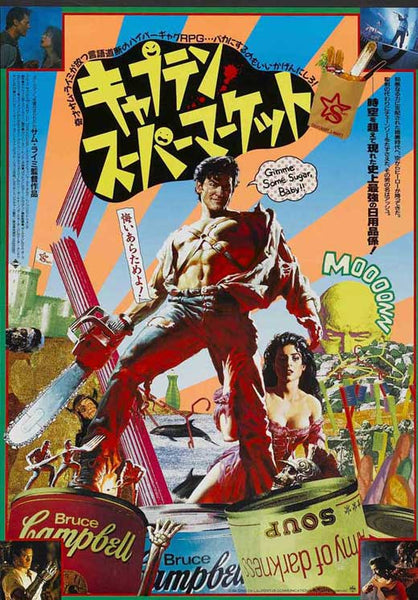 Army of Darkness JP Poster 11x17