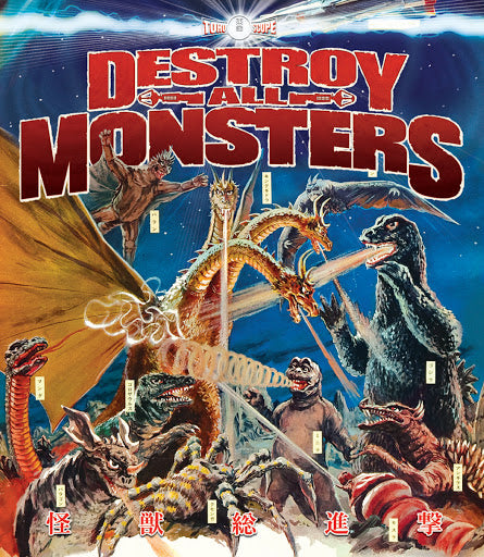 Destroy All Monsters USED