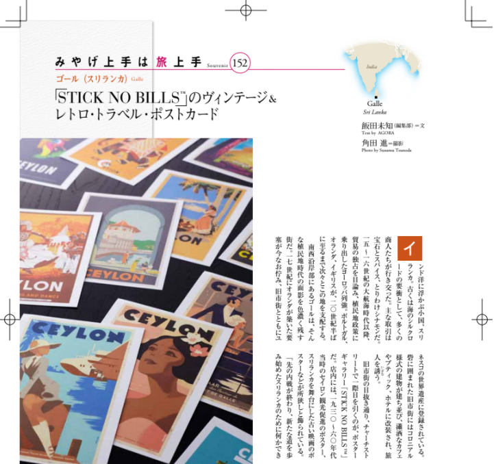 Japan Airlines feature Barefoot and Stick No Bills®