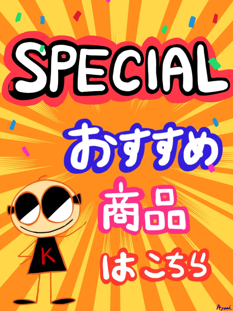 Special Recommended!                                 おすすめ商品!