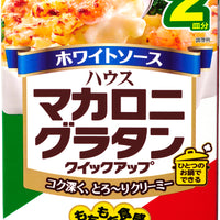 House Macaroni au Gratin Mix / マカロニグラタン クィックアップ 2 portions - Konbiniya Japan Centre