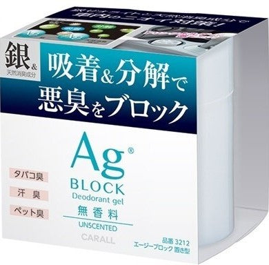 Ag Block (Car Air Refresher) Unscented / 自動車用消臭剤 無香料 - Konbiniya Japan Centre