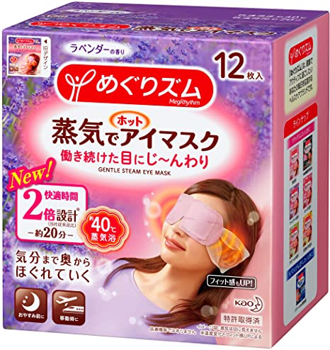 Steam Eye Mask, Fragrance of Lavender / 蒸気でホットアイマスク ラベンダーの香り12 PCs - Konbiniya Japan Centre