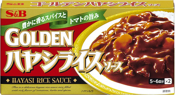 S&B Golden Hayashi Rice Japan ver./ ゴールデンハヤシライス 193g - Konbiniya Japan Centre