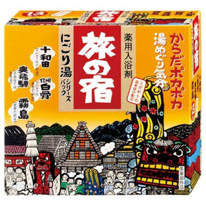 Tabi no Yado Orange (Bath Agents) / 旅の宿 にごり 13pcs ×25g - Konbiniya Japan Centre