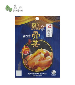 Penang Grocery Store Online Next Day Delivery is Offering Yew Chian Haw Herbal Mix Chicken Soup [50g]