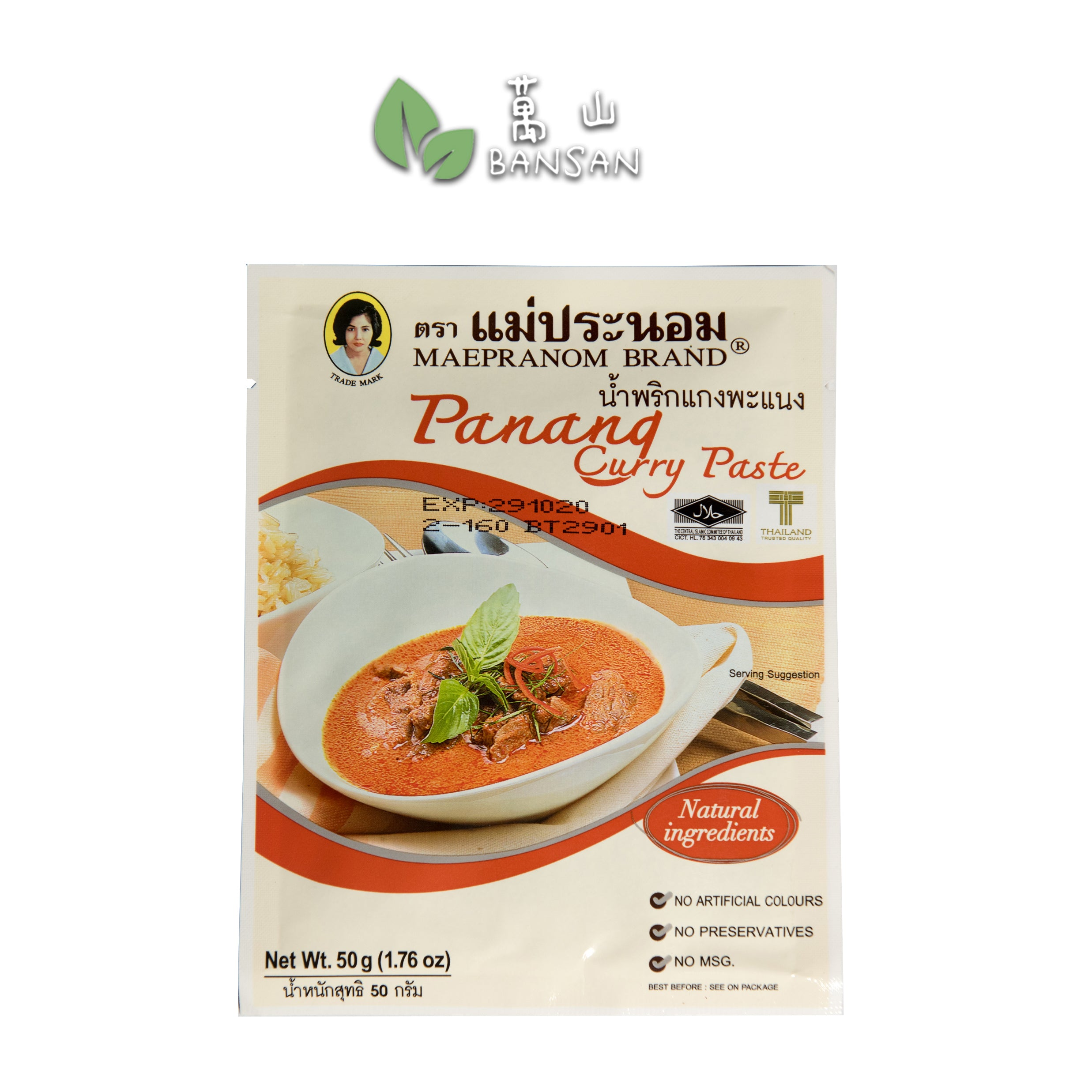 Penang Grocery Store Online Next Day Delivery is Offering Maepranom Brand Panang Curry Paste 红咖喱 (50g)
