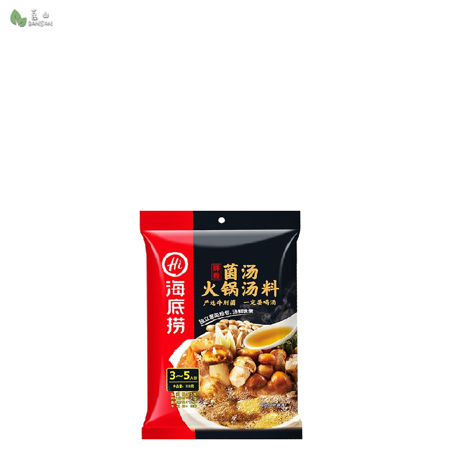 Hai Di Lao Mushroom Flavor Hot Pot Soup Base 海底捞菌汤火锅底料 (200g) - Bansan Penang