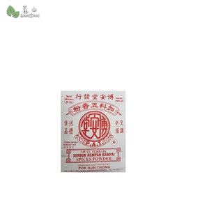 Penang Grocery Store Online Next Day Delivery is Offering POK YAU THONG Spices Powder 五香粉 (20g)