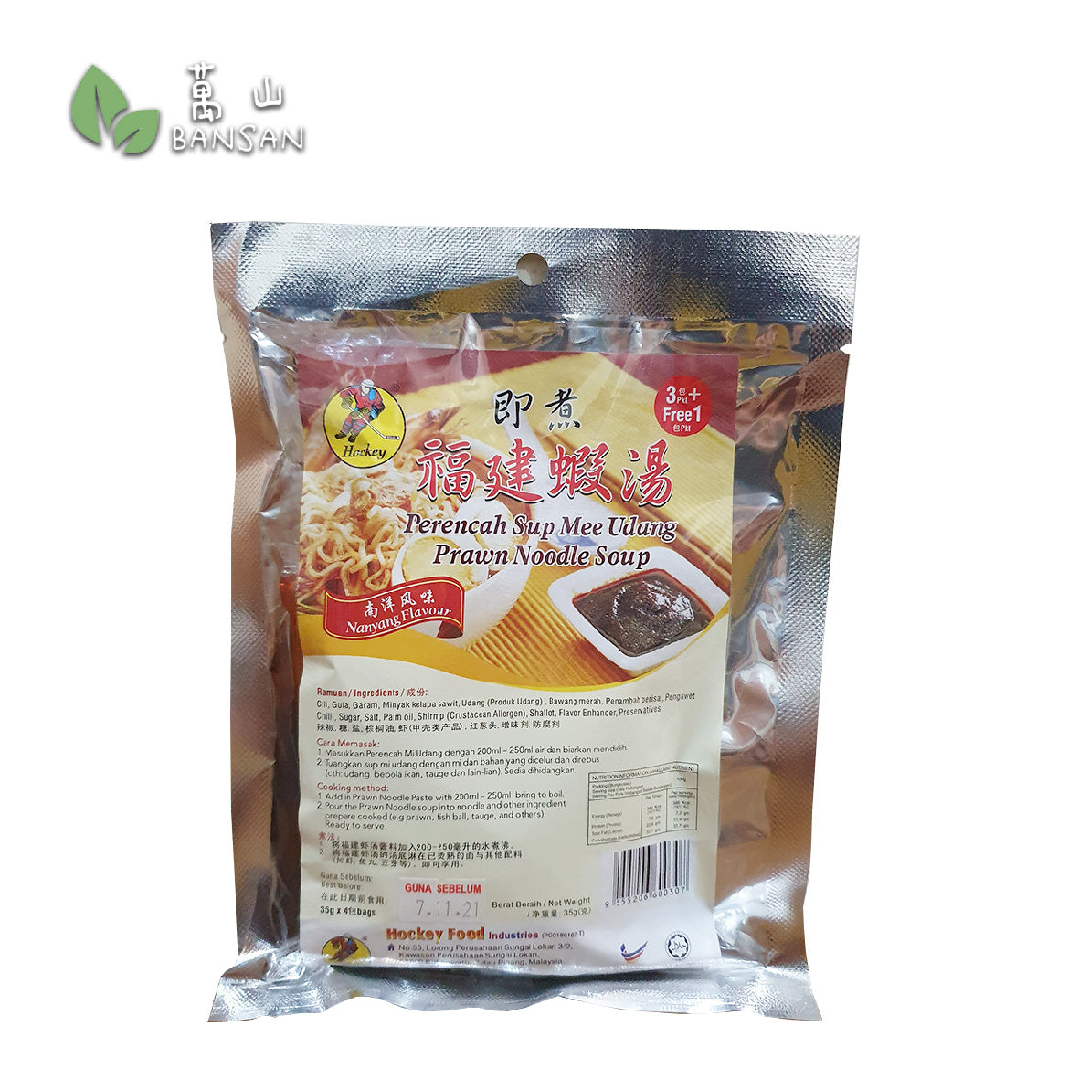 Hockey Instant Prawn Noodle Soup (1 pack) - Bansan Penang