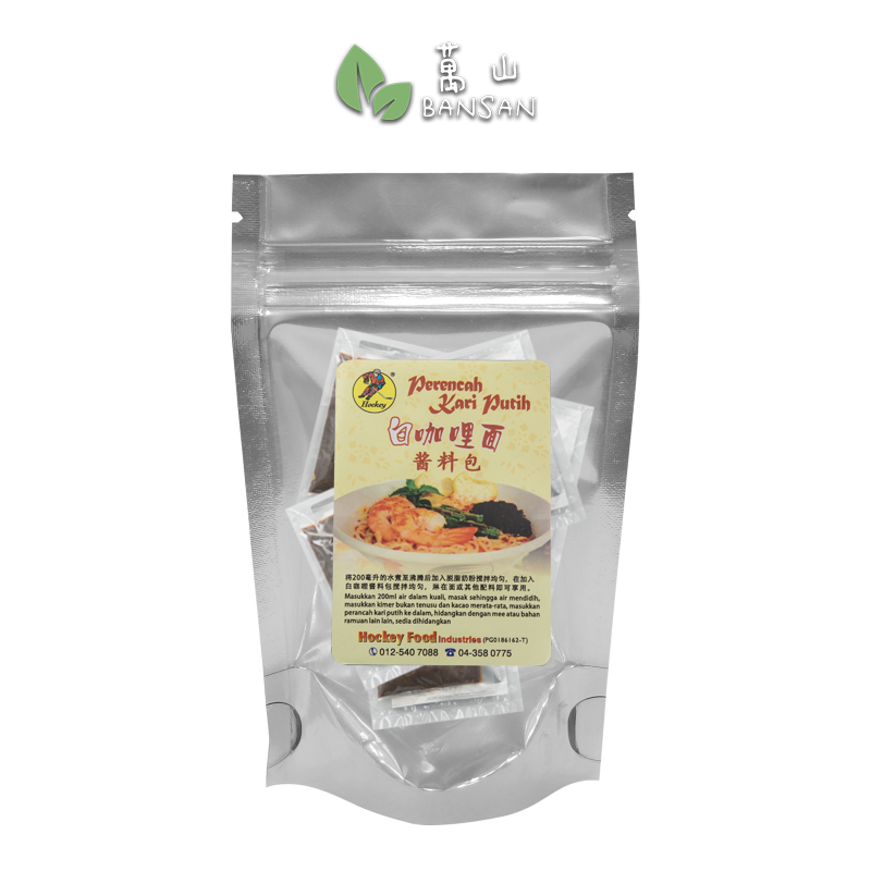 Penang Grocery Store Online Next Day Delivery is Offering Hockey Instant White Curry Soup 白咖喱 (35g x 2 packs)