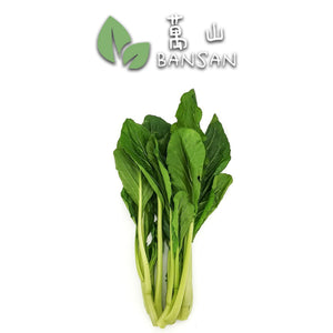 Penang Grocery Store Online Next Day Delivery is Offering Choy Sum 菜心 (±500g)