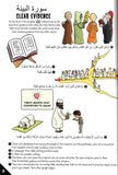 My First Quran with Pictures: Juz 'Amma Part 1
