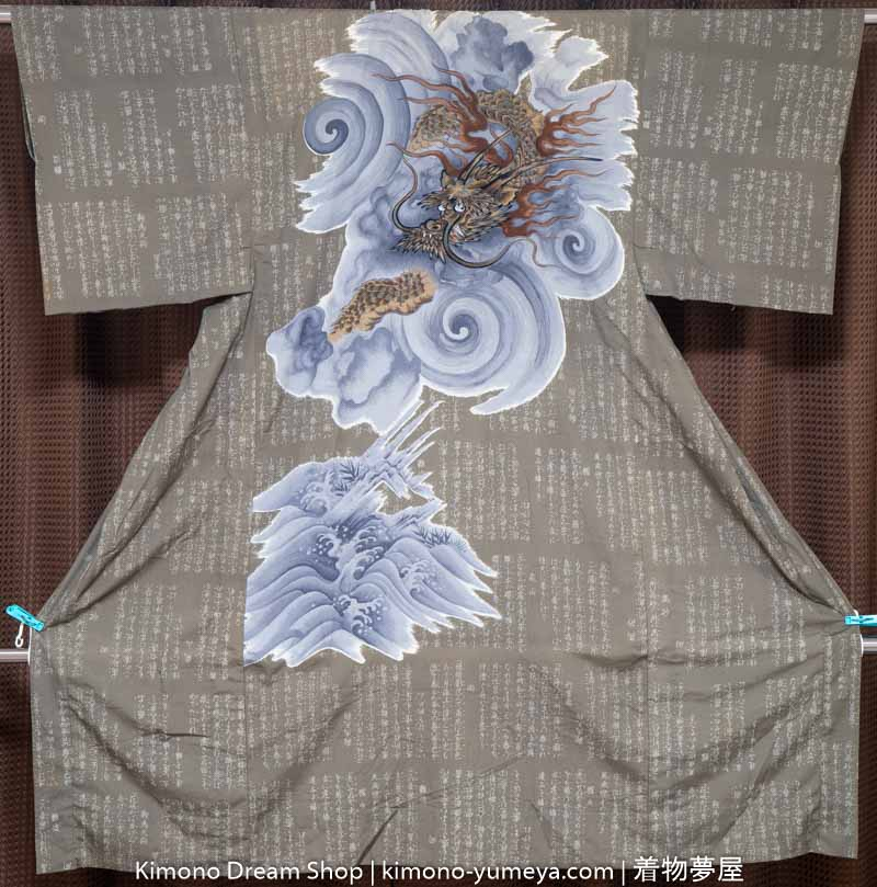 Dragon Men's Juban - Brown Kimono Underwear - Noh Traditional Performance Lyric Pattern Clouds Ocean