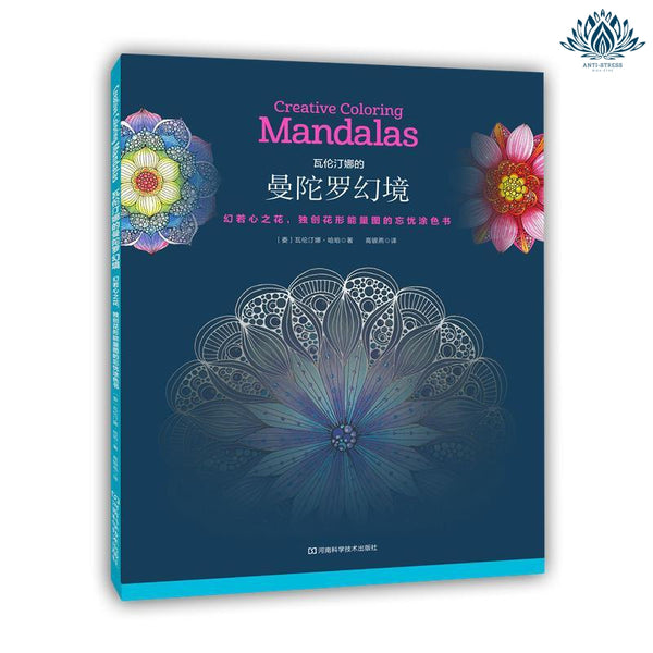 Coloriage mandala anti stress adulte